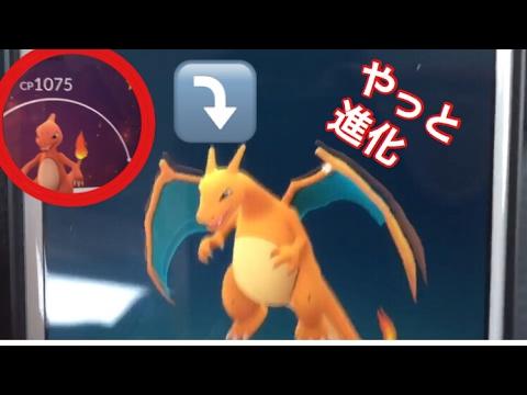 【ポケモンGO攻略動画】ポケモンGOリザードンへ進化シーンレベル32でやっとやでーを語る  – 長さ: 3:43。
