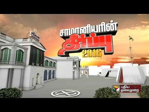 Tamil Nadu Election Results Live Coverage from 6 am tomorrow   Promo   Puthiyathalaimurai TV