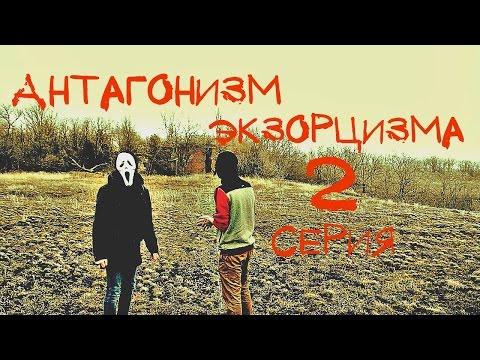 Антагонизм экзорцизма (2 серия)