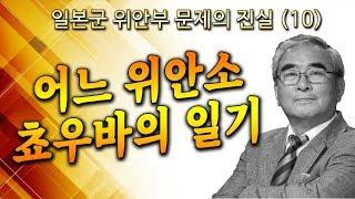 [ 일본군 위안부 문제의 진실 (10) ] 어느 위안소 쵸우바의 일기
