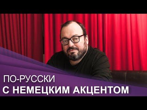 ПО-RUССКИ с немецким акцентом: гость Станислав Белковский . 18.11.17