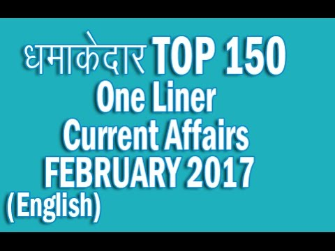 Current Affairs One Liner in Hindi : March 2017 PDF –