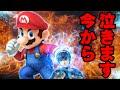 【スマブラ for WiiU】最強マリオ生誕!?スーパーコンボで英雄王をフルボッコ!【マリオ使い必見】