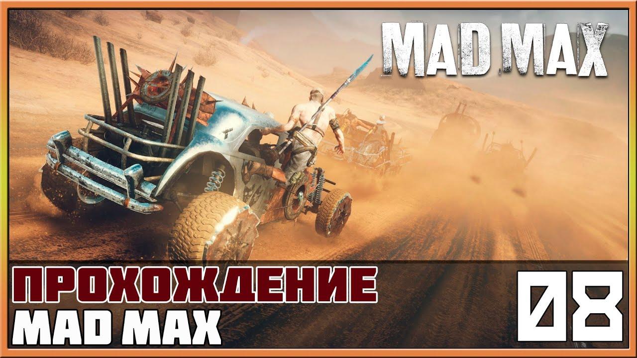 Как сделать mad max на русском