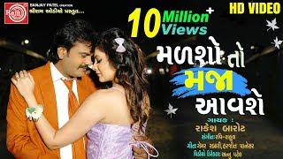 Malsho To Maja Aavshe (Video)||Rakesh Barot ||New Gujarati Video Song 2019||Ram Audio