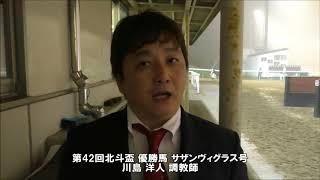 20180530北斗盃 川島洋人調教師