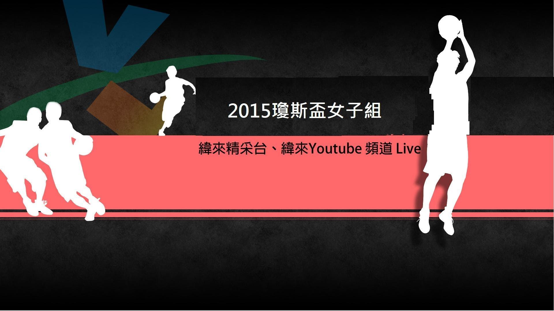 20150730-2 瓊斯盃女子組 紐西蘭vs中華藍