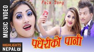 Padheri Ko Pani | New Nepali Lok Dohori Song 2018/2075 | Bishal Rayamajhi, Indira Gurung
