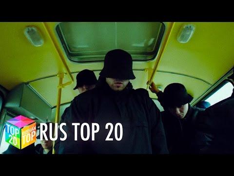 ТОП 20 русских песен (30 марта 2017)