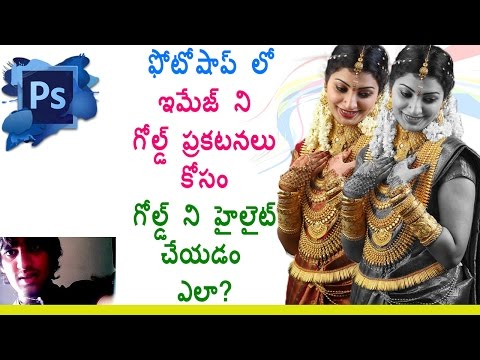Photoshop Tutorials in Telugu : How to Change Image Look Like Gold AD | Gold Highlight Tutorial