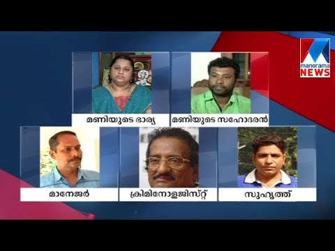 What is the truth in Kalabhavan Mani's death? | Manorama News