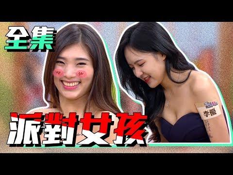 台綜-國光幫幫忙-20190710 好嗨喲~感覺人生已經到達了O潮!派對找這些女孩絕對嗨!