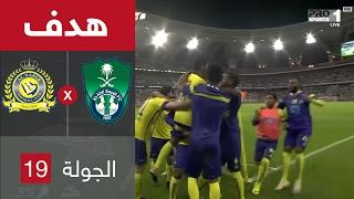 هدف النصر الأول ضد الأهلي (يحيى الشهري) في الجولة 19 من دوري جميل