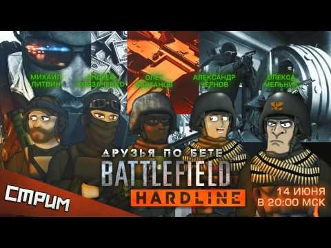 Лучшие моменты стрима Battlefield: Hardline
