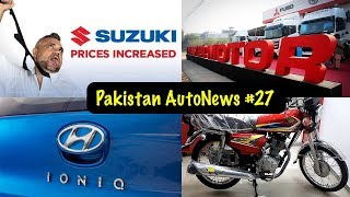 Pakistan AutoNews #27 | New Suzuki Car Prices 2019 | New Hyundai Car Coming | New Honda CG 125 2019