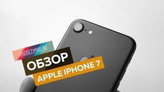 Обзор Apple iPhone 7 на Gadgetimho.Ru
