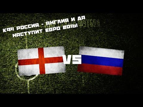 КФ! РОССИЯ - АНГЛИЯ и да наступит ЕВРО 2016!