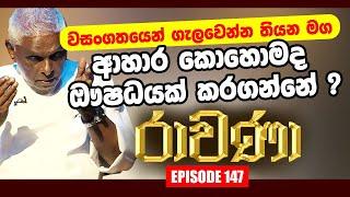 RAVANA | Episode 147 | 06 – 05 – 2021