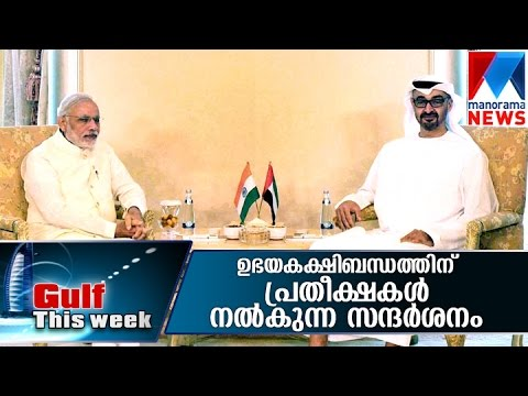 Productive interaction between India and UAE | Manorama News | Gulf this Week