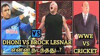 DHONI VS BROCK LESNAR  என்ன நடந்தது..? WWE VS CRICKET/World Wrestling Tamil
