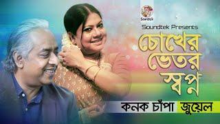 Chokher Bhetor Swapno Thake | চোখের ভেতর স্বপ্ন থাকে | Konok Chapa | Jewel | Bangla Hit Song