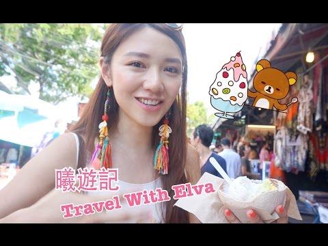 曦遊記 travel with elva-bangkok (pt.2)