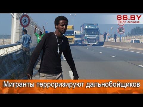 Мигранты терроризируют дальнобойщиков в Кале