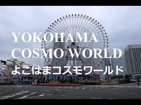 Yokohama Best Family Travel Guide - Cosmo World Amusement Park よこはまコスモワールド
