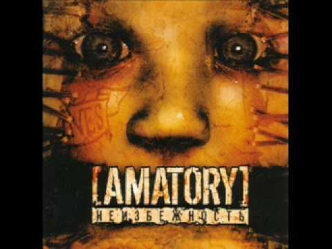 Amatory - Глубоко внутри