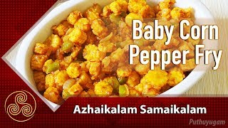 Quick and healthy Baby Corn Pepper Fry Recipe | Azhaikalam Samaikalam