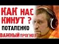 Дмитрий Потапенко 2017 Последнее интервью! Как Обуют Народ? Потапенко  2017 новое..