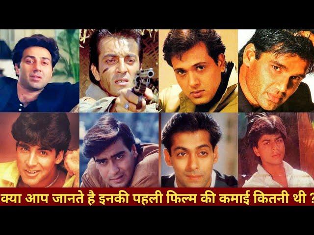 1st Movie Collection Of Akshay Kumar, Ajay Devgan, Sunny Deol, Sanjay Dutt, Govinda, Suniel Shetty,