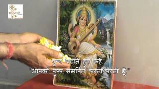 Download Saraswati puja vidhi with Saraswati Mantra for Vasant Panchami and Other Occasions (सरस्वती) 3Gp Mp4