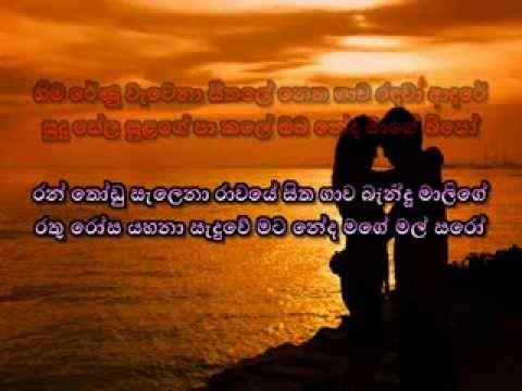 Hima Renu Watena Seethale - Sinhala Karaoke video