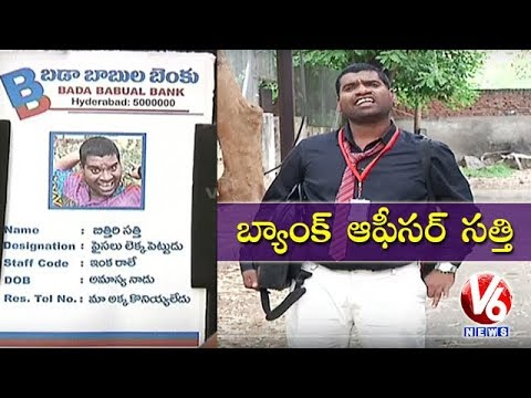 Bithiri Sathi As Bank Officer | Sathi On Bank Probationary Officer Jobs | Teenmaar News | V6 News