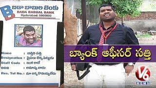 Bithiri Sathi As Bank Officer | Sathi On Bank Probationary Officer Jobs | Teenmaar News