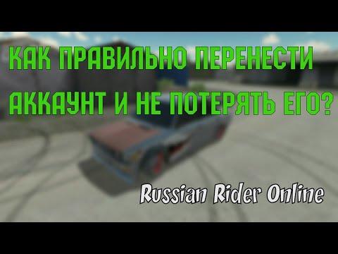 Russian Rider Online - Как правильно перенести аккаунт и не потерять его?
