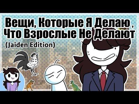 Вещи, Которые Я Делаю, что Взрослые, Вероятно, не Делают ( Jaiden Animations на русском )