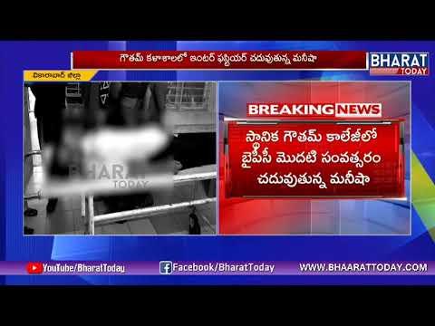Vikarabad Gowthami Jr.College Student Manisha Demise | Bharattoday