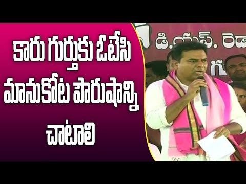 Minister KTR Speech At  Praja Ashirvada Sabha In Mahabubabad | Election Campaign| Great Telangana TV