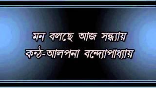 Mon Bolche Aj Sandhyay_Alpana Bandopadhyay.wmv
