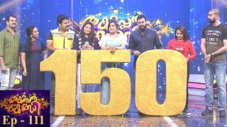 #ThakarppanComedy I EP 111- The successful 150 days!!! I Mazhavil Manorama