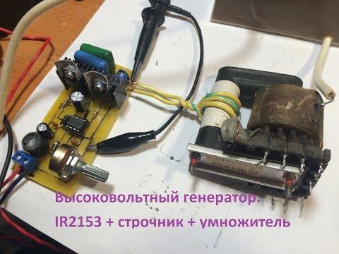 Высоковольтный генератор. IR2153 + строчник + умножитель