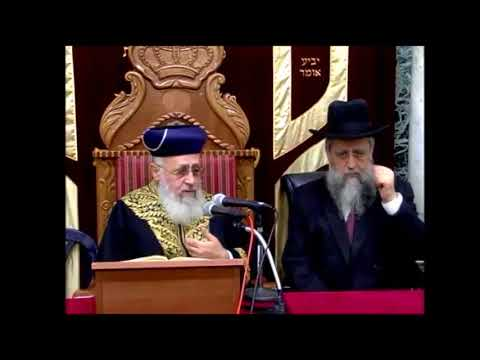 """הראשון לציון הרב יצחק יוסף שליט""""א - שיעור מוצ""""ש נח תשע""""ח"""