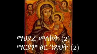 Ethiopian orthodox tewahedo mezmur mahidere melekot.