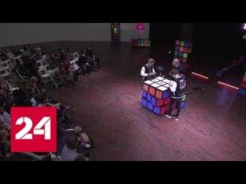 Мастера по сборке кубика Рубика выявили сильнейших на чемпионате в США - Россия 24