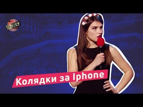 Колядки за Iphone - Сборная Львова | Лига Смеха 2018