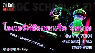 OC School EP#21 - OC4GAME ตอน 4 : โอเวอร์คล๊อกทั้งระบบ ชุดใหญ่ไฟกระพริบ ลุยเกม (i9-7900X+1080Ti SLI)