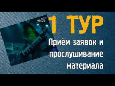 """Промо - ролик """"Студенческая РОК-ЛАБОРАТОРИЯ 2013"""""""