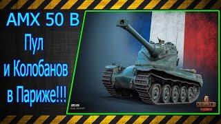 AMX 50 B.  Пул и Колобок в Париже!!! Лучшие бои World of Tanks